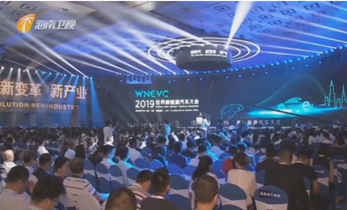 2019世界新能源汽车大会博鳌开幕