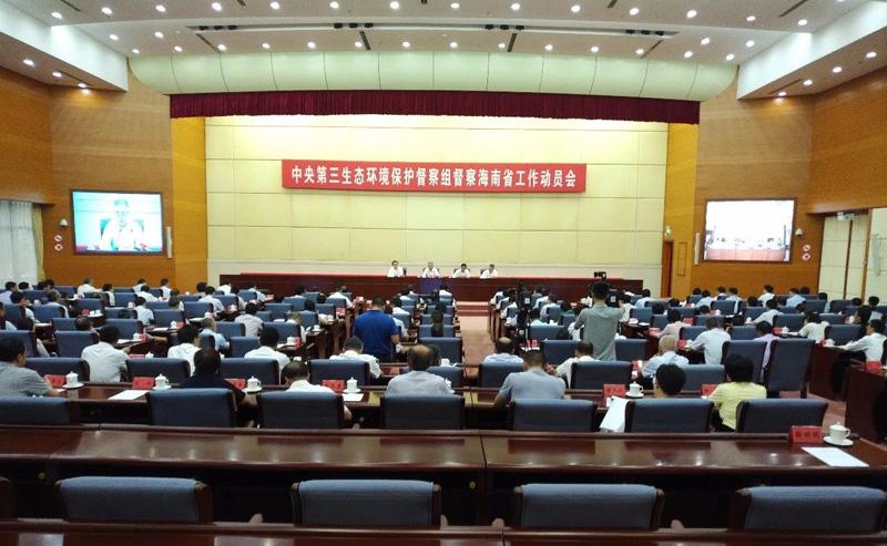 中央第三生态环境保护督察组督察海南省工作动员会在海口召开