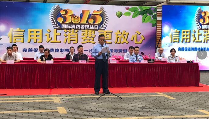"""琼海市举办""""3.15""""国际消费者权益日纪念活动"""