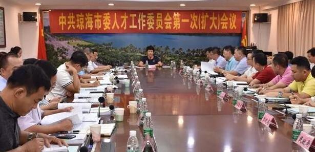 琼海市委人才工作委员会第一次(扩大)会议召开