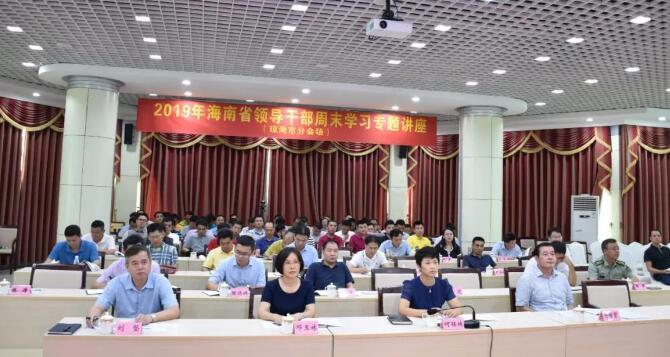 海南省领导干部周末学习专题讲座举行 我市设立分会场收听收看