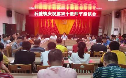 石壁镇庆祝第35个教师节座谈会隆重召开
