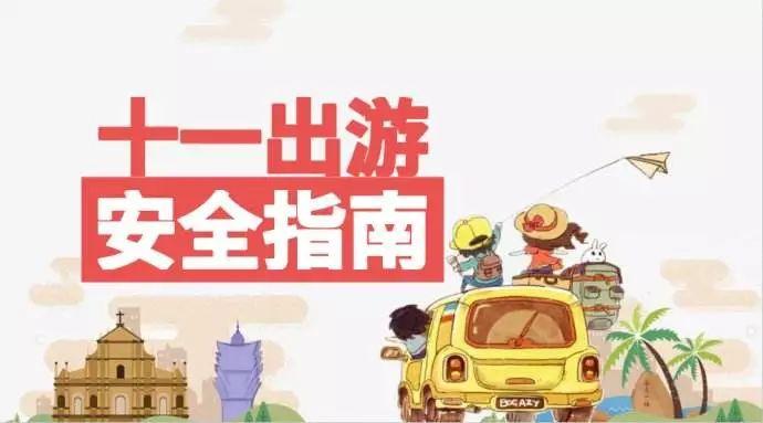 琼海公安交警发布国庆黄金周两公布一提示