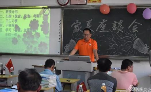 琼海市长坡中学召开2019年秋季家长座谈会