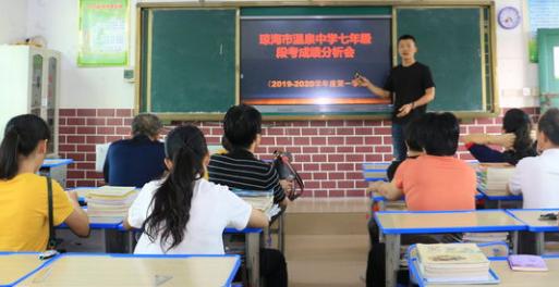 温泉中学召开年级组段考质量分析会