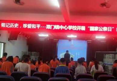 """潭门镇中心学校开展""""国家公祭日""""缅怀活动"""