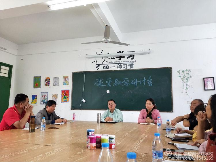 市教育局中学教研室到长江学校进行教学教研