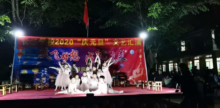 """长江学校2020""""庆元旦""""文艺汇演——高歌新时代,成就未来美"""