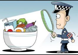 中央依法治国办联合相关部门发布食药监管执法司法典型案例
