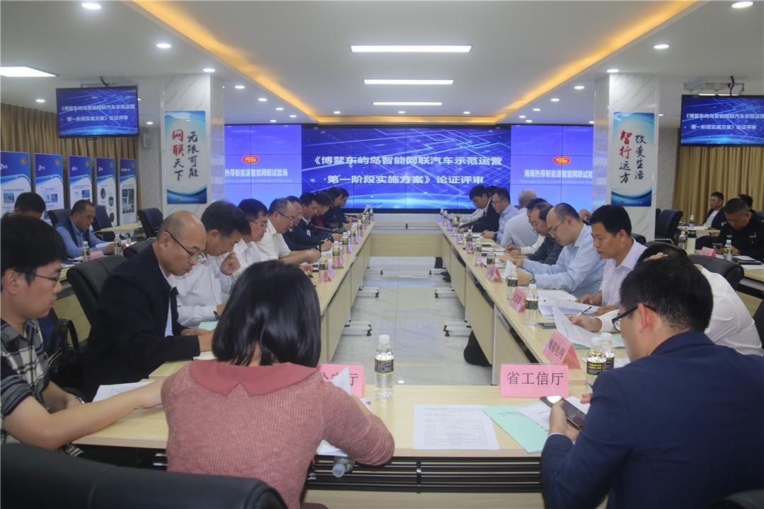 博鳌智能网联汽车建设第一阶段方案通过专家评审 海南省智能网联汽车建设提速