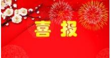 """琼海市发改委喜获""""2018-2019年度全国价格监测工作先进单位""""荣誉称号"""