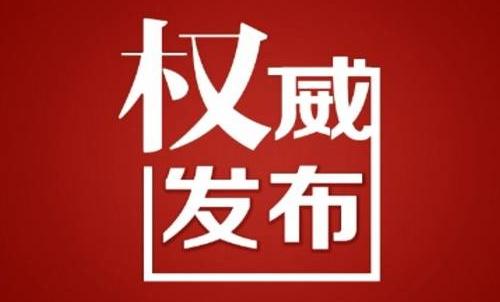 关于琼海广百家超市未严格执行疫情防控规定处理情况的通报
