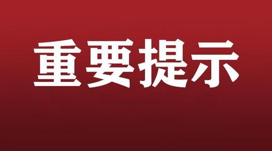 """省食安办发布消费提示:就餐请用公筷,复工加入""""阳光餐饮"""""""