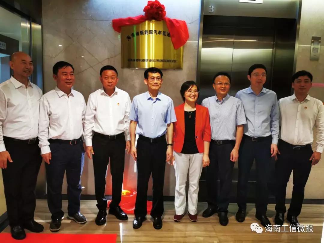 海南省新能源汽车促进中心挂牌成立
