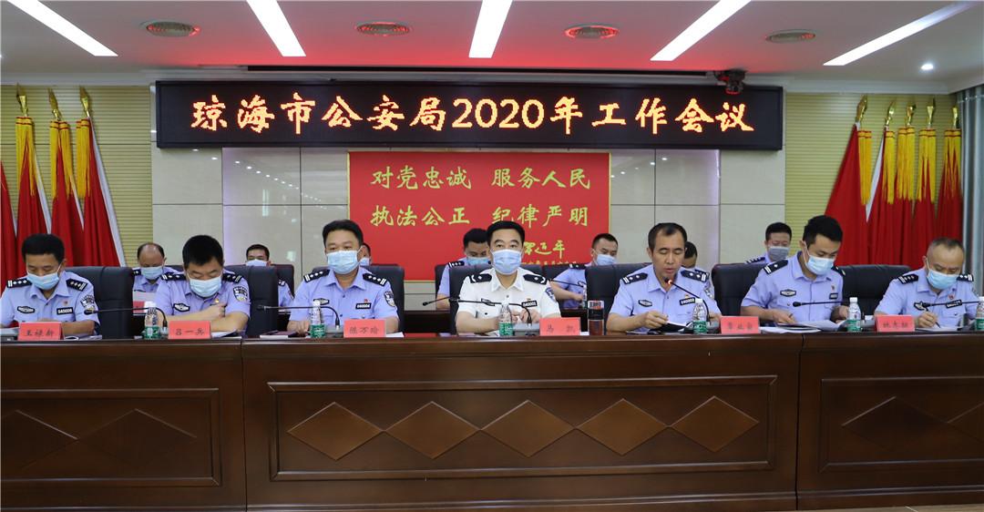 琼海市公安局召开2020年公安工作会议:在海南自贸港和东部中心城市建设中展现琼海公安新作为