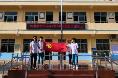 琼海市朝阳中学举行2020年新团员入团宣誓仪式
