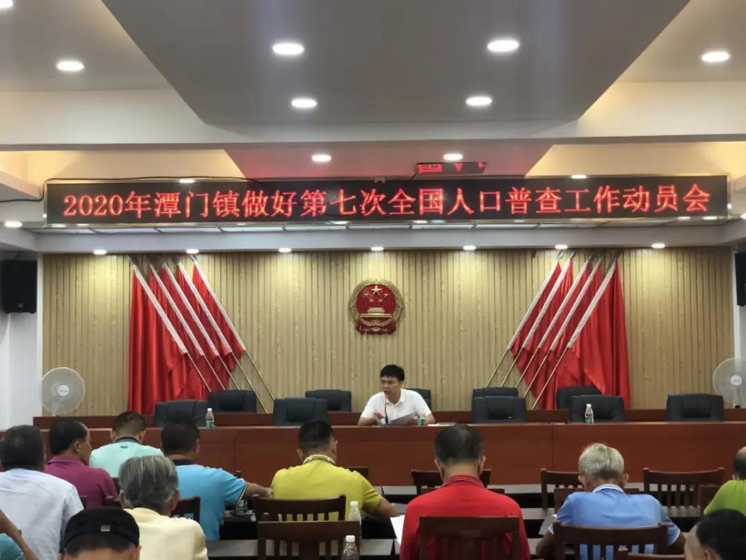 潭门镇召开关于做好第七次全国人口普查工作动员会