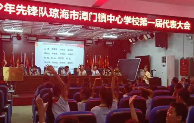 中国少年先锋队琼海市潭门镇中心学校第一届代表大会暨少工委成立仪式举行