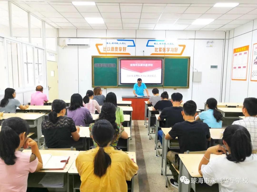 """琼海市永威华星学校开展""""2020年暑期校本培训""""活动"""