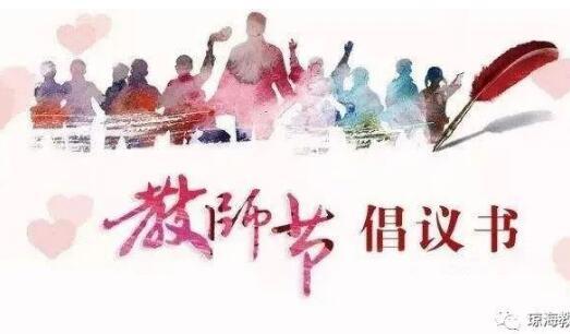潭门镇中心学校少先队大队部第36个教师节倡议书
