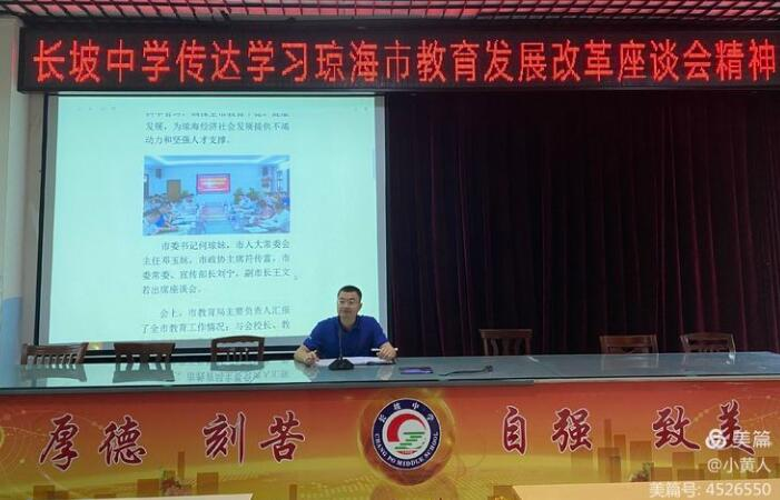 长坡中学传达学习琼海市教育改革座谈会精神