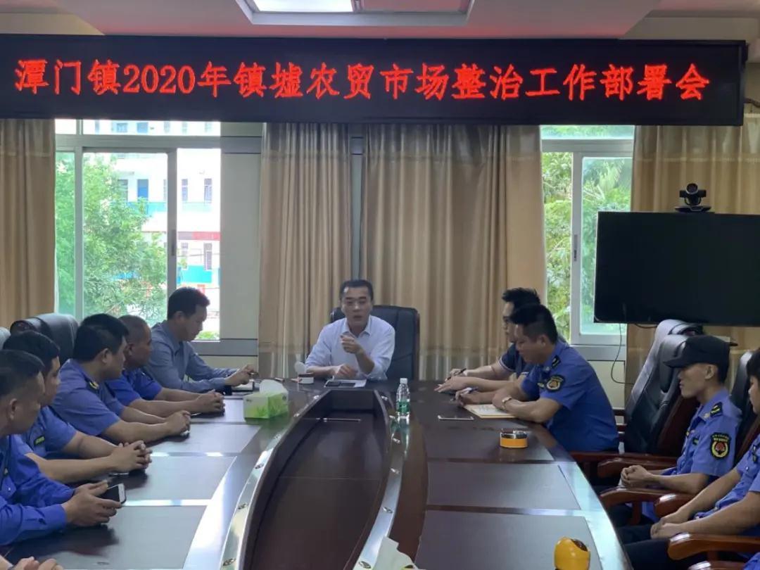 潭门镇召开2020年镇墟农贸市场整治工作部署会