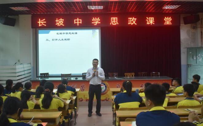 小舞台、大世界 | 琼海市长坡中学思政课堂开阔学生智慧视野