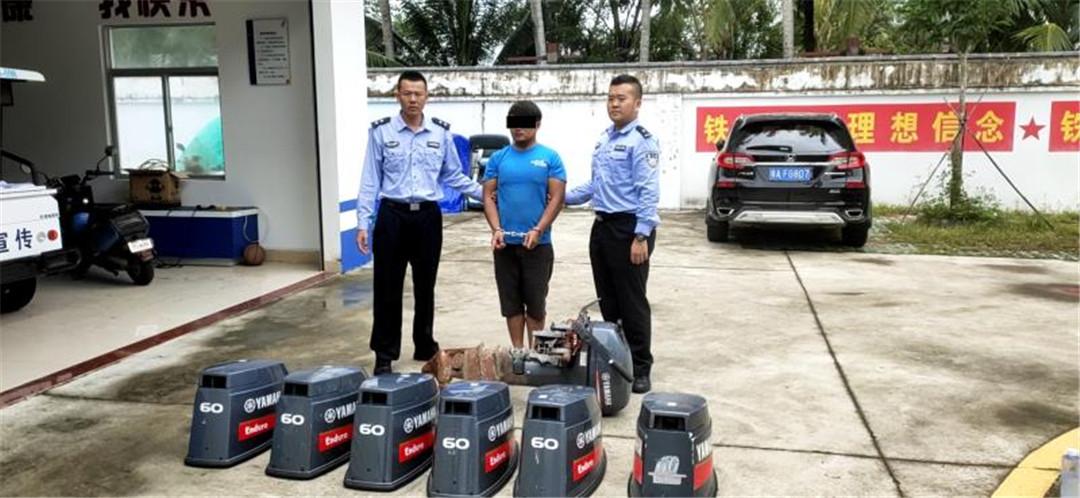 盗窃渔船发动机和发动机外壳到网上售卖 琼海一男子被抓