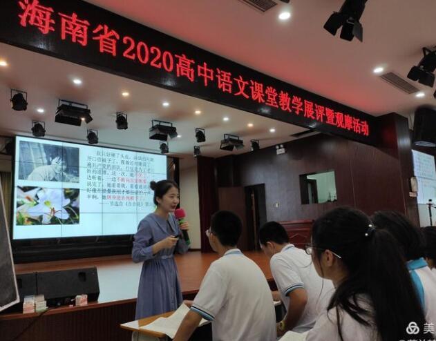海南省2020年高中语文课堂教学展评暨观摩活动纪实