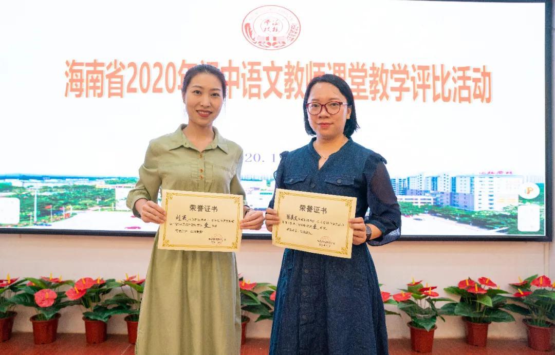 海桂学校两位老师获省级教学评比一等奖!