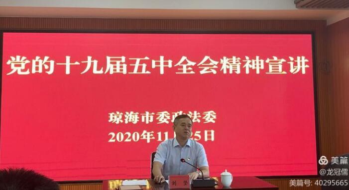 刘坚到市委政法委机关宣讲党的十九届五中全会精神