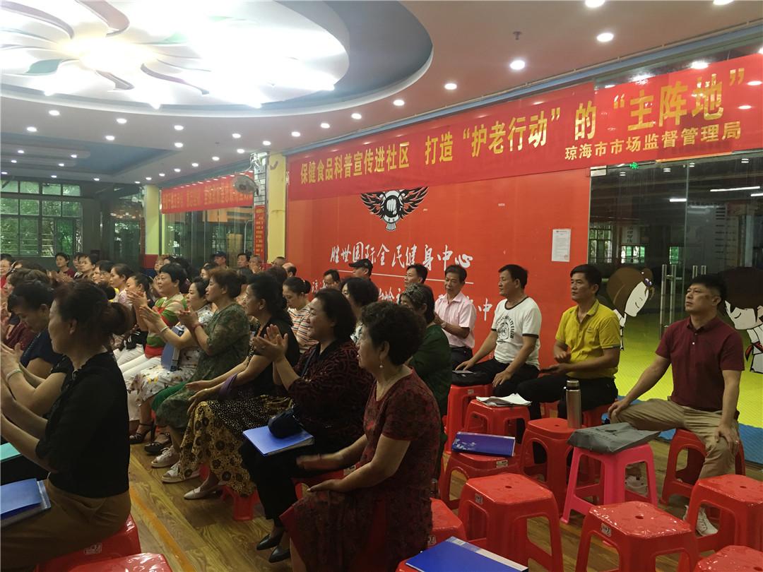 """琼海开展保健食品科普宣传进社区活动,打造""""护老行动""""主阵地"""