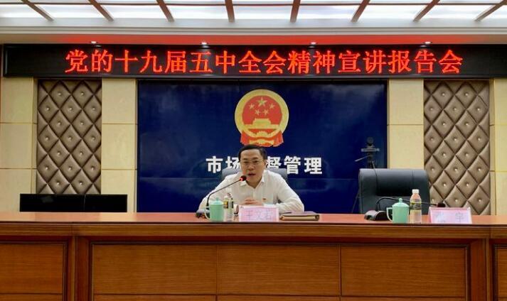 王文若副市长到市场监管局宣讲党的十九届五中全会精神