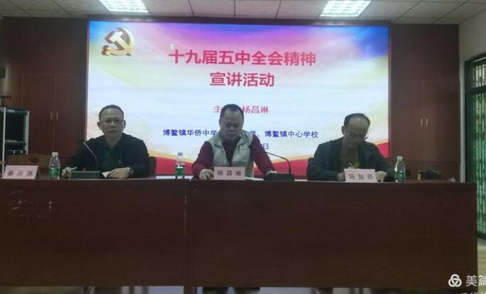 博鳌镇中小举行学习贯彻党的十九届五中全会精神宣讲会