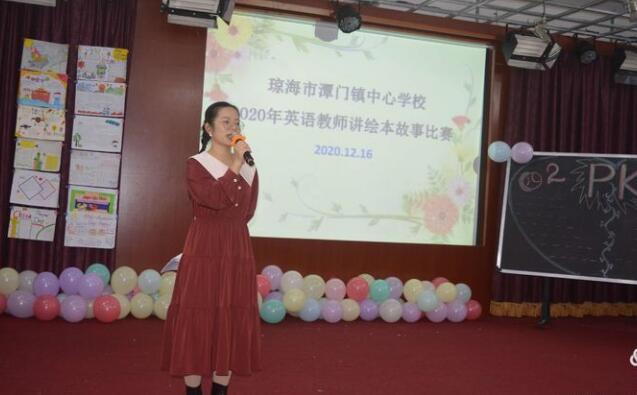 潭门镇中心学校举办2020教师英语讲绘本故事比赛