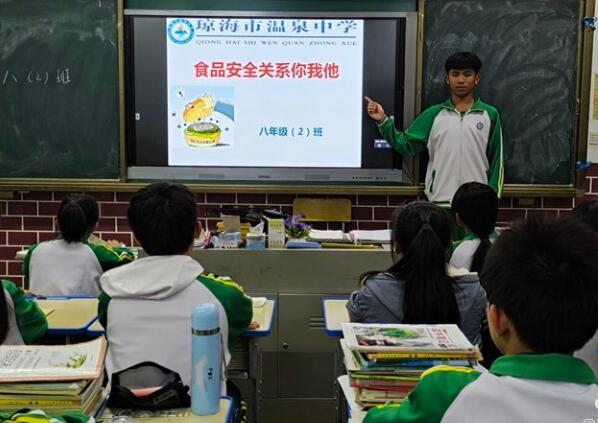温泉中学开展食品安全教育主题班会活动