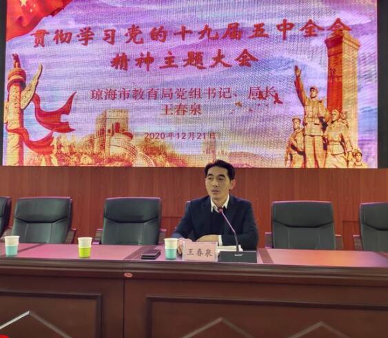 市教育局党组书记、局长王春泉到嘉积三中宣讲党的十九届五中全会精神