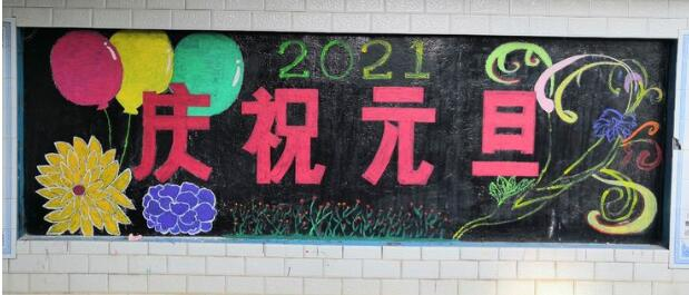 """朝阳中学举行2020年""""迎元旦""""主题黑板报评比活动"""