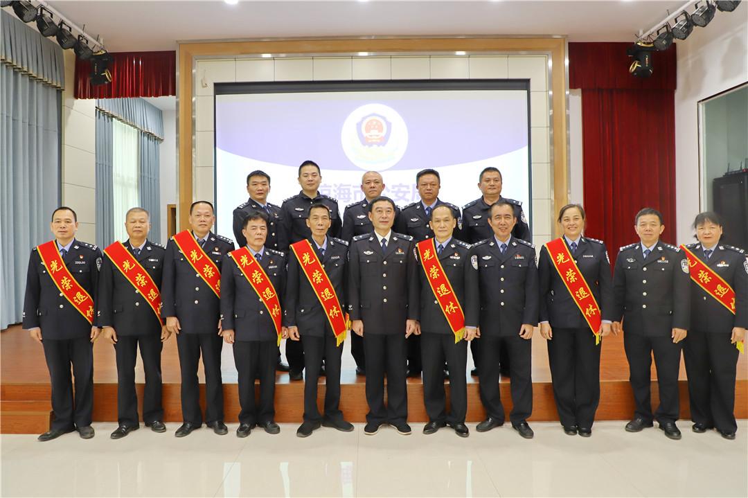琼海市公安局举行2020年民警荣誉退休仪式