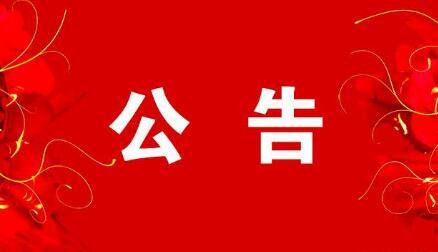 关于呼吁有河北省石家庄市旅居史人员主动申报的公告
