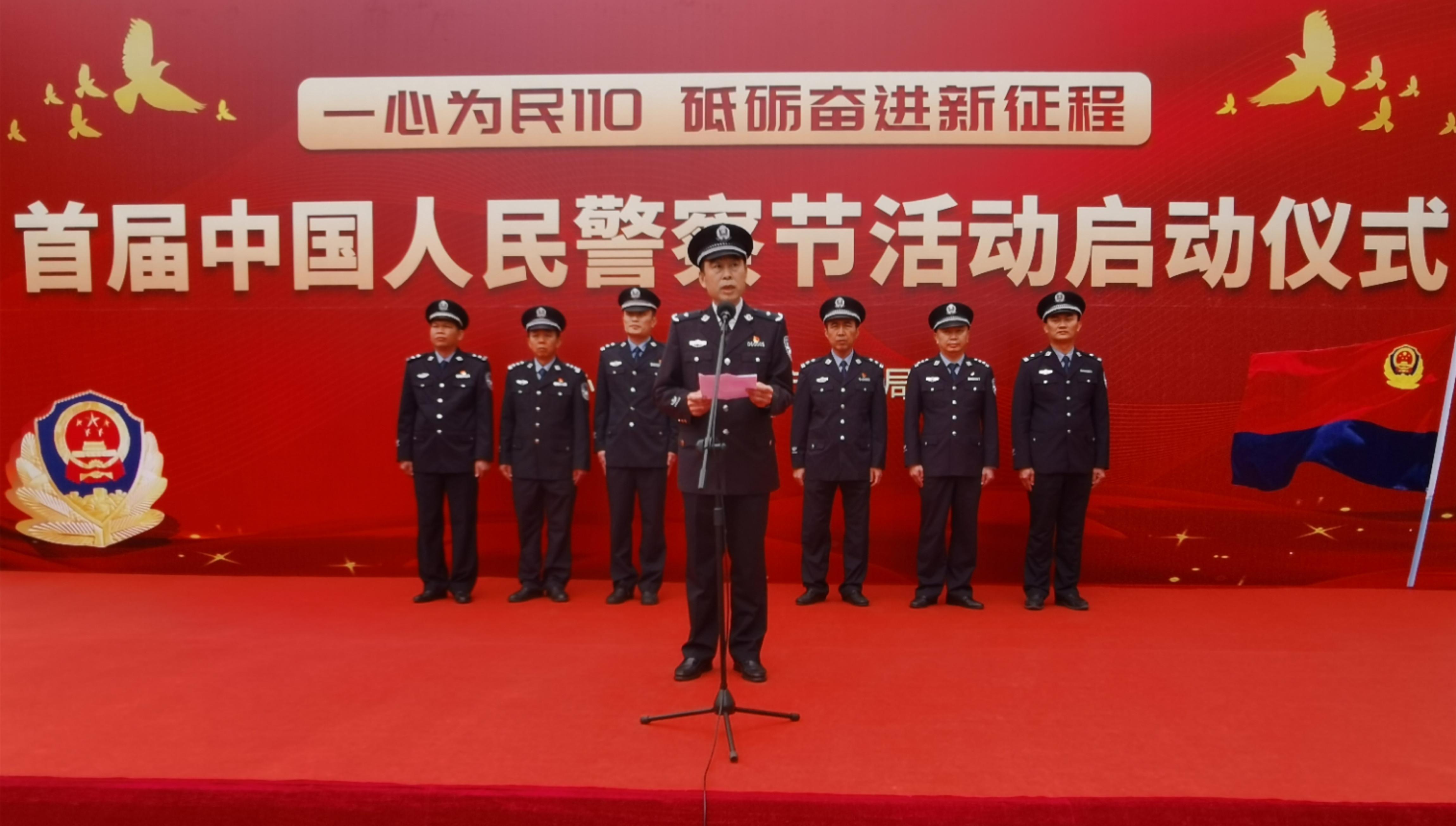 """为迎接首个""""中国人民警察节"""" 琼海市公安局这样做→"""