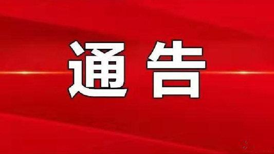 关于做好河北省石家庄市、邢台市旅居史抵琼海人员核酸检测的通告
