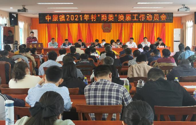 """中原镇召开2021年村""""两委""""换届工作动员暨业务培训会"""