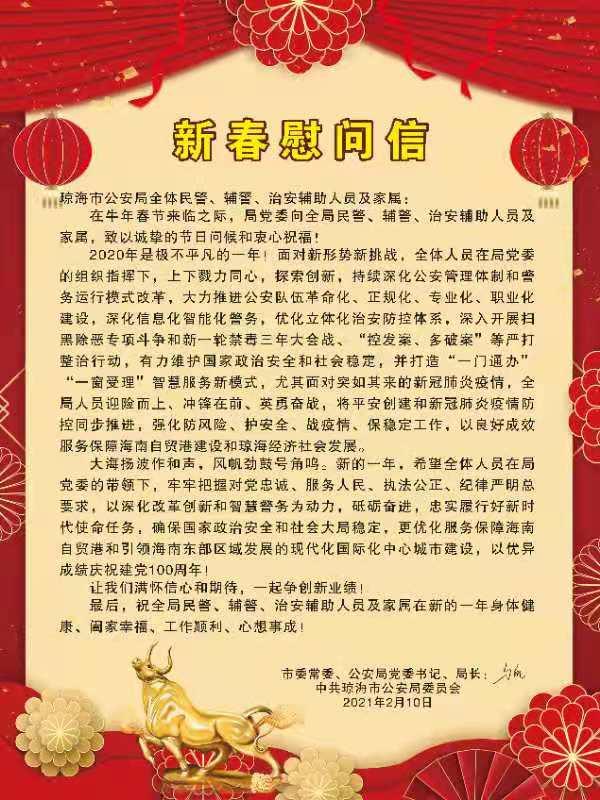 致琼海公安民警、辅警、治安辅助人员及家属的新春慰问信