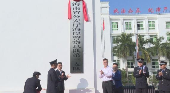 海南省公安厅海岸警察总队第三支队揭牌成立