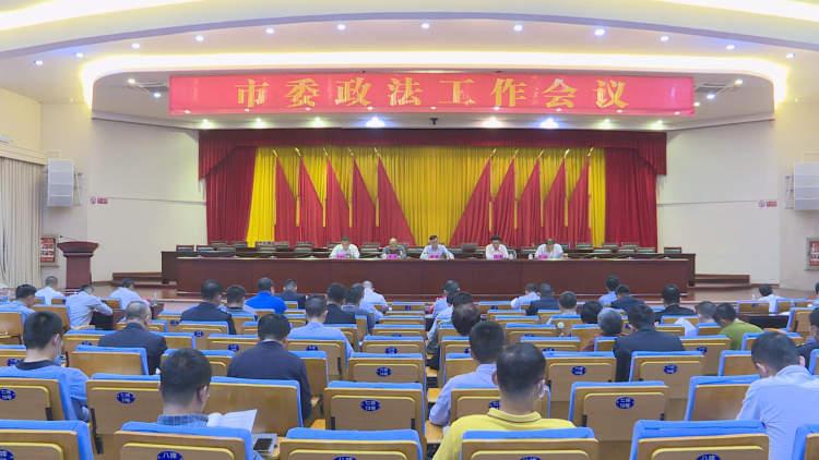 琼海:细化政法工作措施 全力维护社会平安稳定